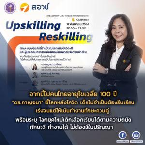 Upskilling Reskilling ดร.กาญจนา